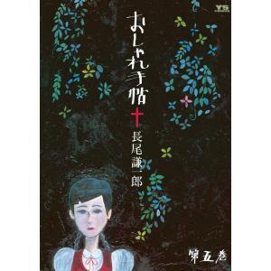 おしゃれ手帖 (5) 電子書籍版 / 長尾謙一郎 ebookjapan