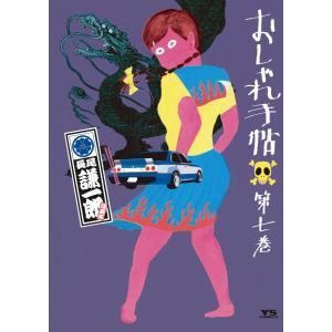 おしゃれ手帖 (7) 電子書籍版 / 長尾謙一郎 ebookjapan