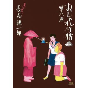 おしゃれ手帖 (8) 電子書籍版 / 長尾謙一郎 ebookjapan