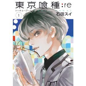 東京喰種トーキョーグール:re (1) 電子書籍版 / 石田スイ