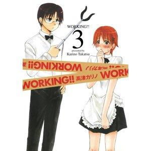 WORKING!! (3) 電子書籍版 / 高津カリノ|ebookjapan