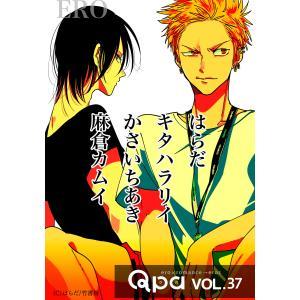 Qpa vol.37 エロ 電子書籍版 / はらだ / キタハラリイ / かさいちあき / 麻倉カムイ ebookjapan