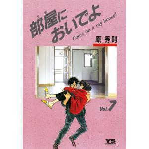 部屋においでよ (7) 電子書籍版 / 原秀則 ebookjapan