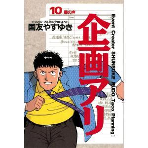 企画アリ (10) 電子書籍版 / 国友やすゆき|ebookjapan
