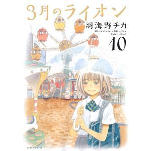 【初回50%OFFクーポン】3月のライオン (10) 電子書籍版 / 羽海野チカ|ebookjapan