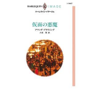 仮面の悪魔 電子書籍版 / アマンダ・ブラウニング 翻訳:久坂翠|ebookjapan