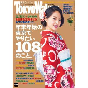 TokyoWalker東京ウォーカー 2015 No.1 電子書籍版 / TokyoWalker編集...