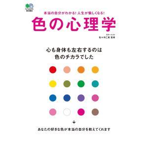 エイ出版社の実用ムック 色の心理学 電子書籍版 / エイ出版社の実用ムック編集部