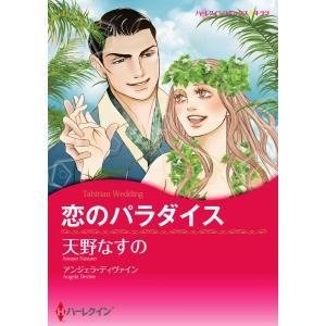 【初回50%OFFクーポン】恋のパラダイス 電子書籍版 / 天野なすの 原作:アンジェラ・ディヴァイン|ebookjapan