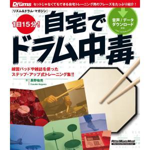 1日15分!自宅でドラム中毒 電子書籍版 / 著:長野祐亮|ebookjapan