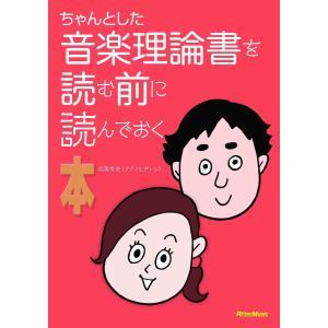 ちゃんとした音楽理論書を読む前に読んでおく本 電子書籍版 / 著:侘美秀俊|ebookjapan