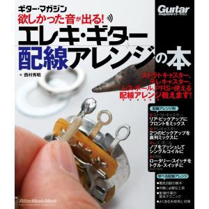 【初回50%OFFクーポン】欲しかった音が出る!エレキ・ギター配線アレンジの本 電子書籍版 / 著:...