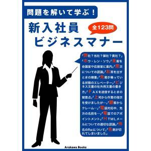 問題を解いて学ぶ!新入社員ビジネスマナー 電子書籍版 / 著:知恵の森 著:ArakawaBooks ebookjapan