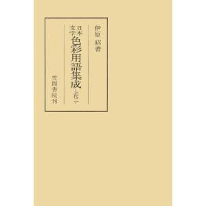 日本文学色彩用語集成 ―上代二― 電子書籍版 / 著:伊原昭|ebookjapan