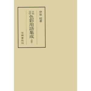 日本文学色彩用語集成 ―近世― 電子書籍版 / 著:伊原昭|ebookjapan