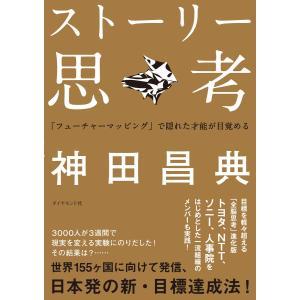 【初回50%OFFクーポン】ストーリー思考 電子書籍版 / 神田昌典 ebookjapan