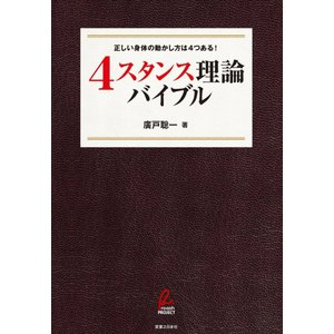 4スタンス理論バイブル 電子書籍版 / 廣戸聡一|ebookjapan