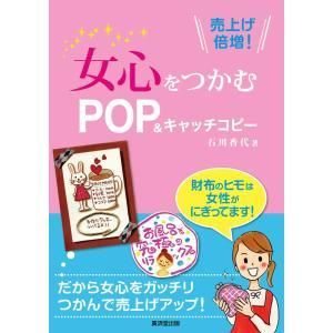 売り上げ倍増! 女心をつかむPOP&キャッチコピー 電子書籍版 / 石川香代