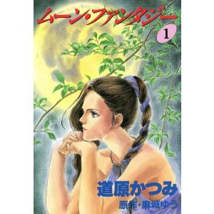 ジョーカー (2) ムーン・ファンタジー1 電子書籍版 / 道原かつみ|ebookjapan