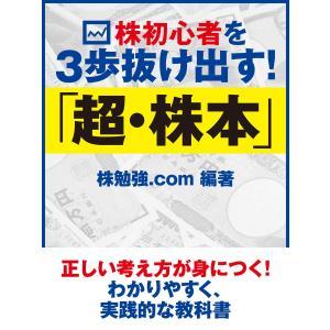 株初心者を3歩抜け出す! 「超・株本」 電子書籍版 / 株勉強.com|ebookjapan