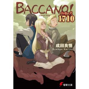 【初回50%OFFクーポン】バッカーノ! 1710 Crack Flag 電子書籍版 / 著者:成田良悟 イラスト:エナミカツミ|ebookjapan