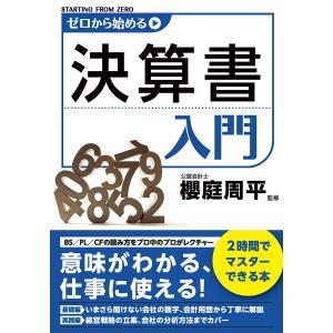 ゼロから始める決算書入門 電子書籍版 / 監修:櫻庭周平|ebookjapan