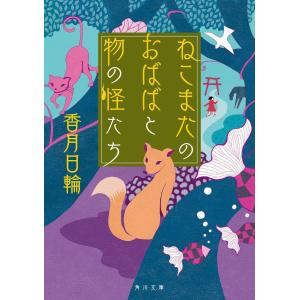 ねこまたのおばばと物の怪たち 電子書籍版 / 著者:香月日輪|ebookjapan