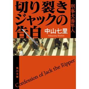 切り裂きジャックの告白 刑事犬養隼人 電子書籍版 / 著者:中山七里|ebookjapan