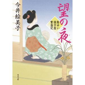 望の夜 髪ゆい猫字屋繁盛記 電子書籍版 / 著者:今井絵美子 ebookjapan