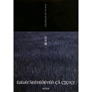 リリイ・シュシュのすべて 電子書籍版 / 著者:岩井俊二|ebookjapan