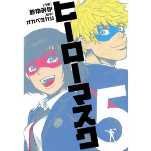 ヒーローマスク (5) 電子書籍版 / 作画:鶴ゆみか 脚本:オカベタカシ ebookjapan
