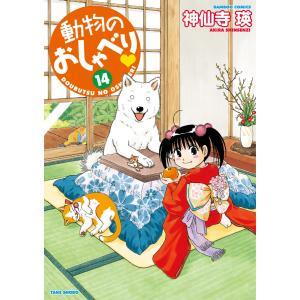 動物のおしゃべり (14) 電子書籍版 / 神仙寺瑛|ebookjapan