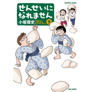 【初回50%OFFクーポン】せんせいになれません (9) 電子書籍版 / 小坂俊史|ebookjapan