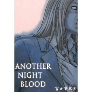 ANOTHER NIGHT BLOOD 電子書籍版 / 富田安紀良|ebookjapan