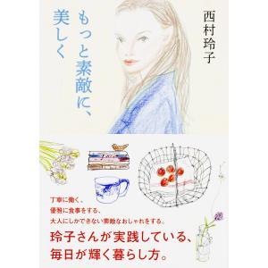 もっと素敵に、美しく 電子書籍版 / 著者:西村玲子|ebookjapan