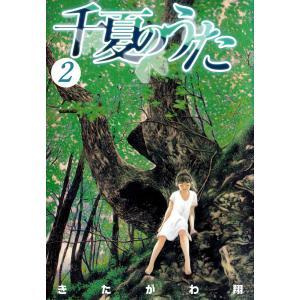 千夏のうた (2) 電子書籍版 / きたがわ翔 ebookjapan