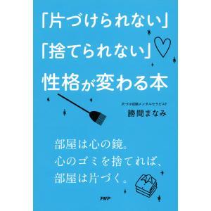 「片づけられない」「捨てられない」性格が変わる本 電子書籍版 / 著:勝間まなみ