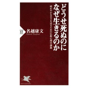 どうせ死ぬのになぜ生きるのか 晴れやかな日々を送るための仏教心理学講義 電子書籍版 / 著:名越康文
