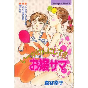 いーかげんにして!!お嬢サマ 電子書籍版 / 森谷幸子 ebookjapan