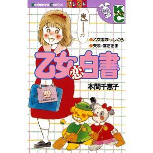 乙女恋白書 電子書籍版 / 本間千恵子 ebookjapan