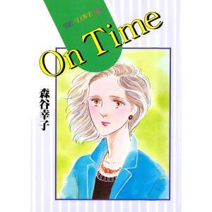 On Time 電子書籍版 / 森谷幸子