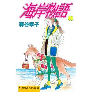 海岸物語(1) 電子書籍版 / 森谷幸子 ebookjapan
