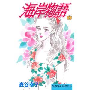 海岸物語(2) 電子書籍版 / 森谷幸子 ebookjapan