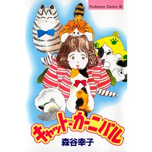 キャット・カーニバル 電子書籍版 / 森谷幸子 ebookjapan