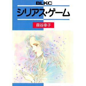 シリアス・ゲーム 電子書籍版 / 森谷幸子 ebookjapan