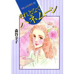 それとなくハネムーン 電子書籍版 / 森谷幸子 ebookjapan