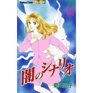 闇のシナリオ 電子書籍版 / 菊川近子|ebookjapan