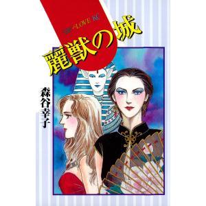 麗獣の城 電子書籍版 / 森谷幸子 ebookjapan