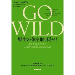 GO WILD 野生の体を取り戻せ! 科学が教えるトレイルラン、低炭水化物食、マインドフルネス 電子...