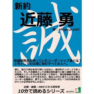新約近藤勇 新撰組局長が持っていたリーダーシップ論とは?上司としての立場に悩むすべての人へ。 電子書籍版 ebookjapan